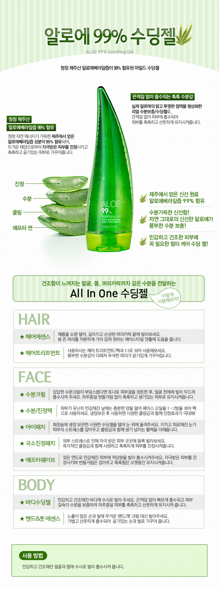 Aloe 99% Soothing Gel 8.45oz(250ml)