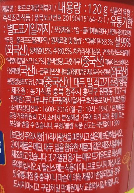 Pororo Dried Rice Cake Hot Sauce 4.2oz(120g)