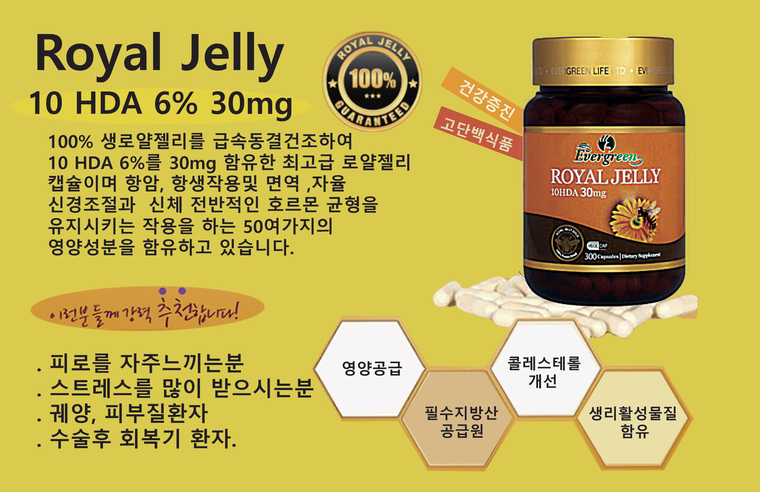 Royal Jelly 10HDA 30mg 300 Caps