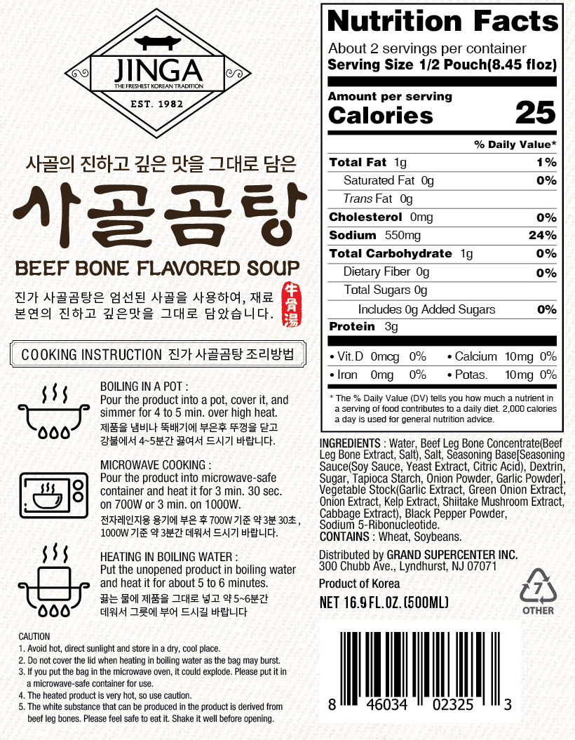 Beef Bone Soup 16.9 fl.oz(500ml)