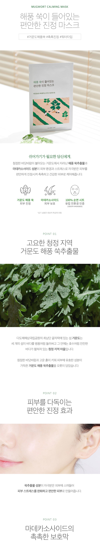 Mugwort Calming Sheet Mask 0.85 fl.oz(25ml)