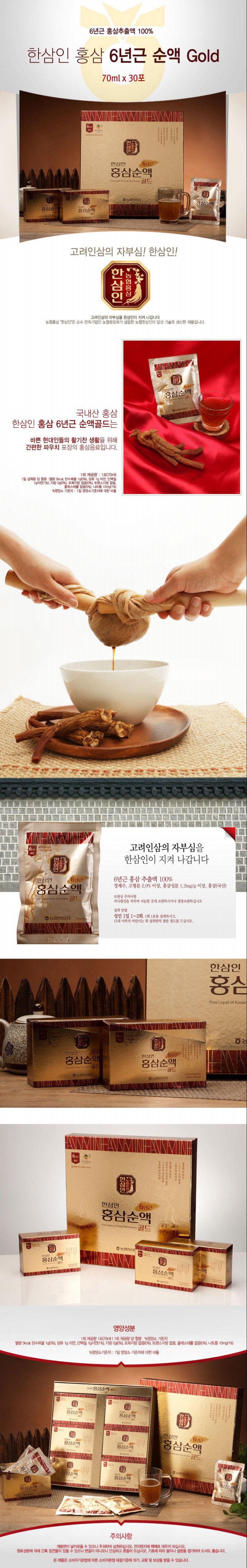 Korean Red Ginseng Pure Liquid 2.37oz(70ml) 30 Pouches