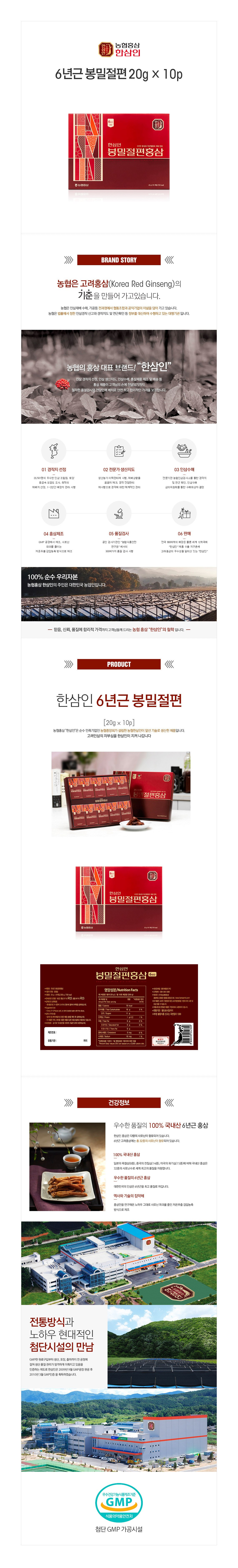 Honeyed Korean Red Ginseng Slices 0.71(20g) 10 Packs 1+1 Set