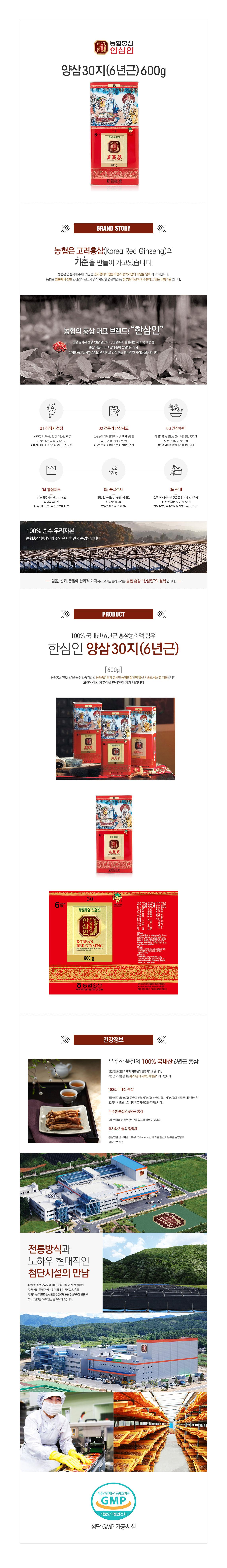 Korean Red Ginseng 19 Roots 10.58oz(300g)